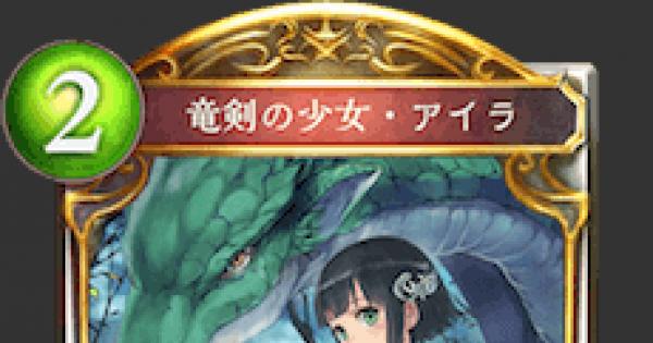 【シャドバ】竜剣の少女・アイラの評価と採用デッキ【シャドウバース】