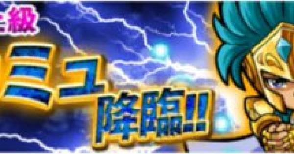 【ポコダン】カミュ降臨の攻略情報|聖闘士星矢コラボ【ポコロンダンジョンズ】