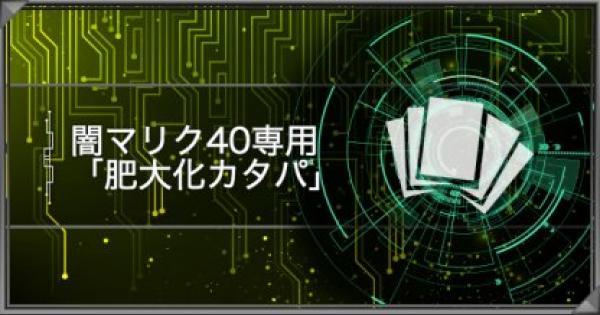 【遊戯王デュエルリンクス】闇マリク40専用「肥大化カタパ」デッキ 手順を紹介
