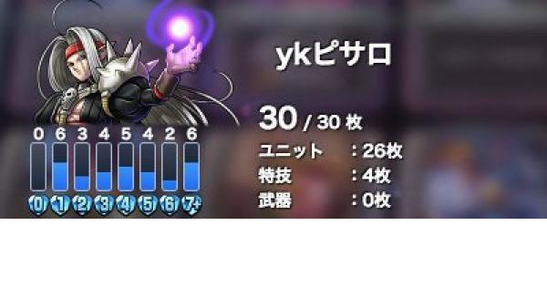 【ドラクエライバルズ】レジェンド6位!yk使用ランプピサロ!【ライバルズ】