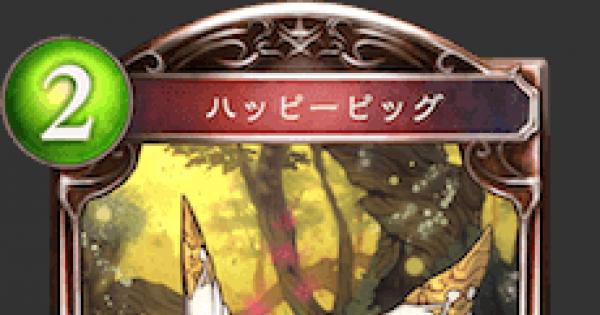 【シャドバ】ハッピーピッグの評価と採用デッキ【シャドウバース】