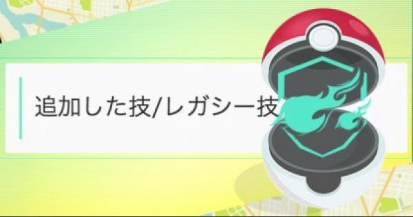 【ポケモンGO】第三世代実装と同時に追加された技とレガシー技一覧!