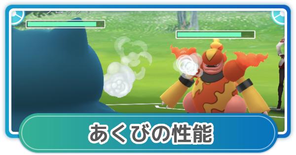 【ポケモンGO】あくびの評価と覚えるポケモン