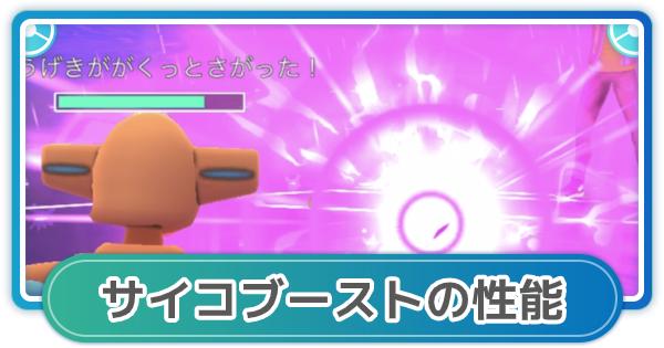 【ポケモンGO】サイコブーストの評価と覚えるポケモン