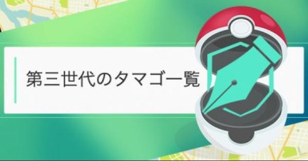 【ポケモンGO】第三世代のタマゴから生まれるポケモン