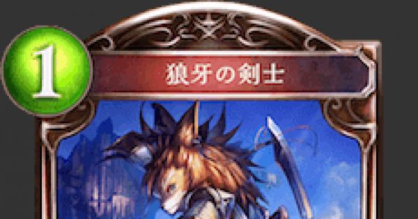 【シャドバ】狼牙の剣士の評価と採用デッキ【シャドウバース】