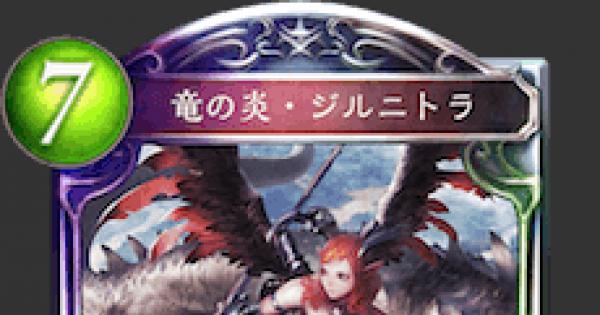【シャドバ】竜の炎・ジルニトラの評価と採用デッキ【シャドウバース】