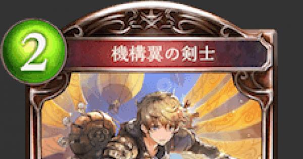 【シャドバ】機構翼の剣士の評価と採用デッキ【シャドウバース】