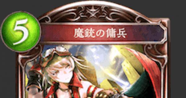 【シャドバ】魔銃の傭兵の評価と採用デッキ【シャドウバース】