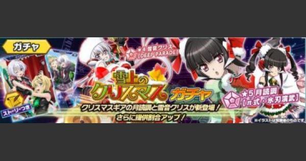 【シンフォギアXD】雪上のクリスマスガチャ登場カードまとめ
