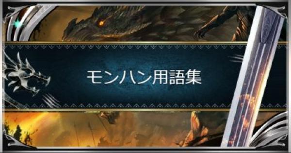 【モンハンワールド】用語集【MHW】