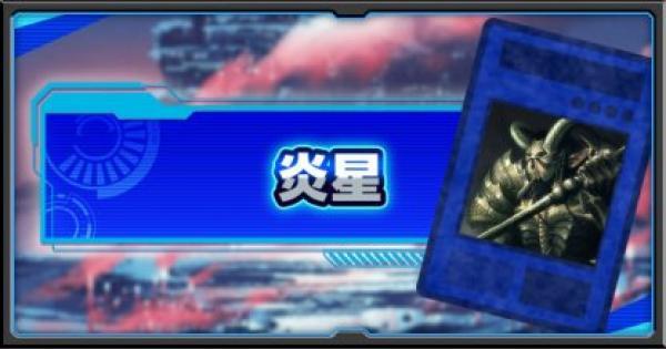 炎星テーマの関連カード一覧 | デッキ情報まとめ