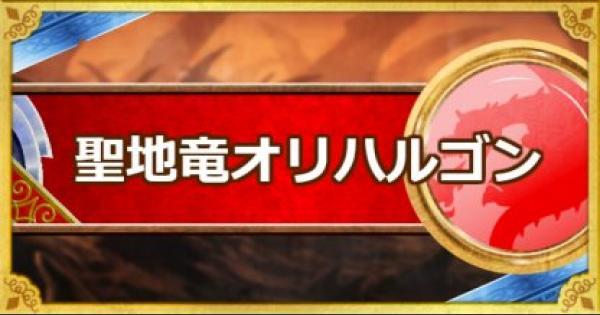 【DQMSL】聖地竜オリハルゴン(新生転生)の評価とおすすめ特技