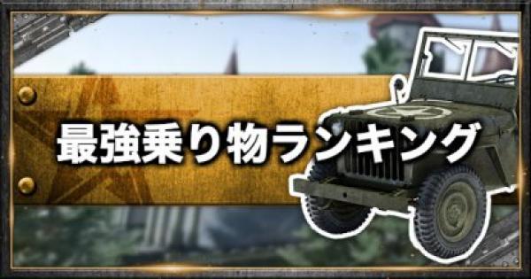 【荒野行動】最強乗り物ランキング!