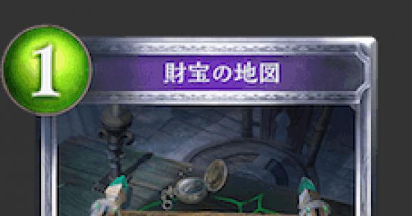 【シャドバ】財宝の地図の評価と採用デッキ【シャドウバース】