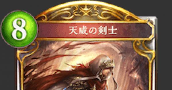 【シャドバ】天威の剣士の評価と採用デッキ【シャドウバース】