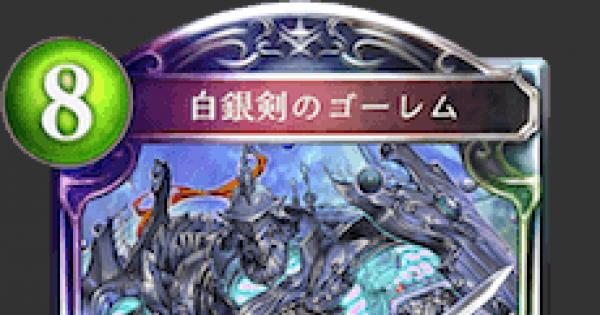 【シャドバ】白銀剣のゴーレムの評価と採用デッキ【シャドウバース】