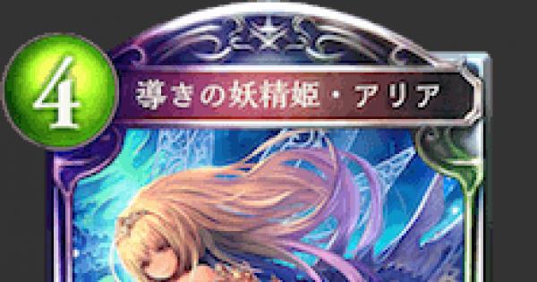 【シャドバ】導きの妖精姫・アリアの評価と採用デッキ【シャドウバース】