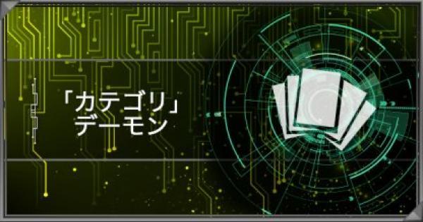 【遊戯王デュエルリンクス】デーモンカテゴリの紹介|派生デッキと関連カード