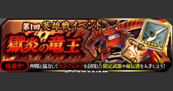 【スママジ】英雄戦「獄炎の竜王」の攻略まとめ【スマッシュ&マジック】