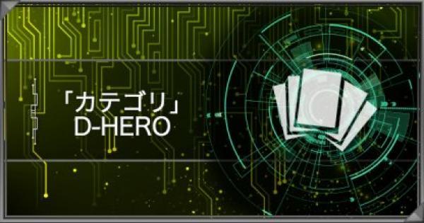 【遊戯王デュエルリンクス】D-HERO(Dヒーロー)カテゴリの紹介|派生デッキ