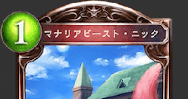 【シャドバ】マナリアビースト・ニックの情報【シャドウバース】