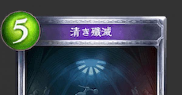 【シャドバ】清き殲滅の評価と採用デッキ【シャドウバース】