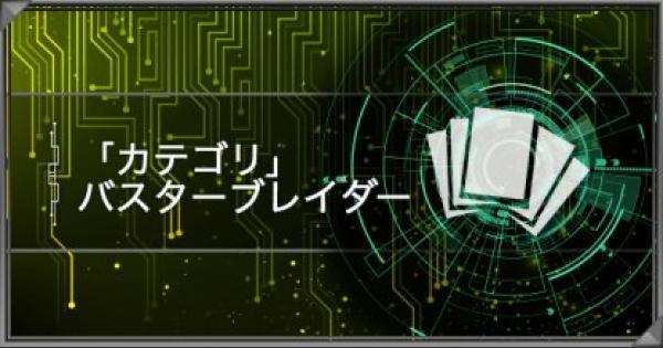 【遊戯王デュエルリンクス】バスターブレイダーカテゴリの紹介|派生デッキと関連カード