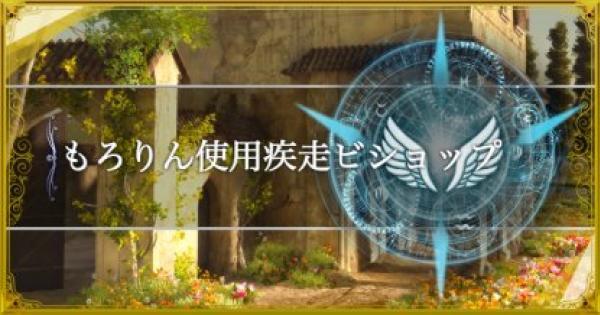 【シャドバ】MPランキング7位!もろりん使用疾走ビショップ!【シャドウバース】