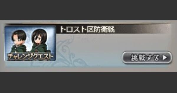 【グラブル】進撃の巨人コラボ『チャレンジクエスト』攻略【グランブルーファンタジー】