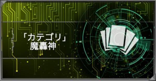 【遊戯王デュエルリンクス】魔轟神カテゴリの紹介|派生デッキと関連カード