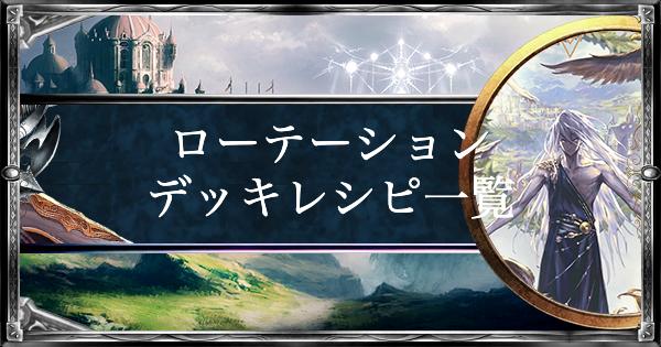 ローテーション新環境デッキレシピ集(ROG)