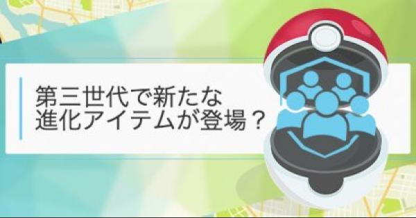【ポケモンGO】進化にアイテムが必要なパールルについて