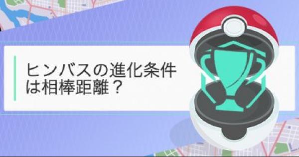 【ポケモンGO】ヒンバスからミロカロスに進化させる条件
