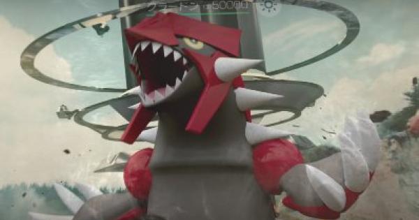 【ポケモンGO】グラードン対策!おすすめレイド攻略ポケモン