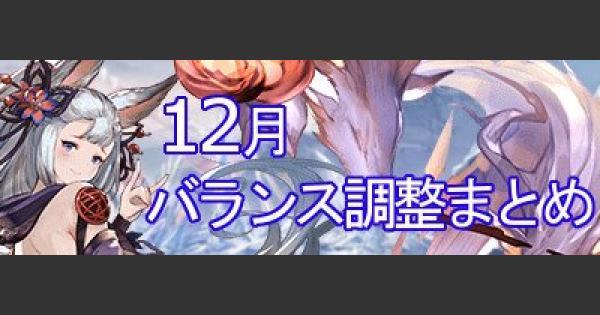 【グラブル】12月21日バランス調整まとめ【グランブルーファンタジー】