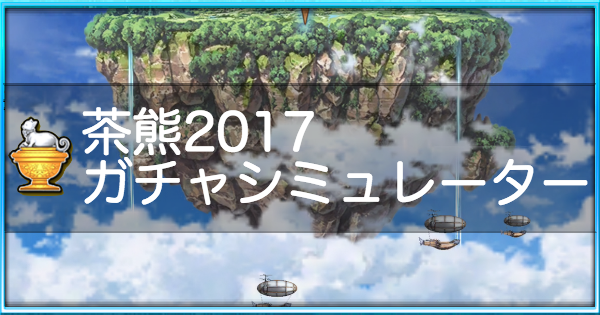 【白猫】茶熊学園2017ガチャシミュレーター