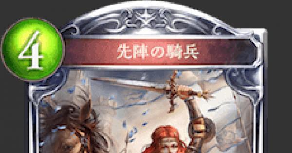 【シャドバ】先陣の騎兵の評価と採用デッキ【シャドウバース】