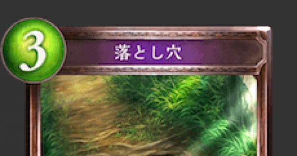 【シャドバ】落とし穴の評価と採用デッキ【シャドウバース】