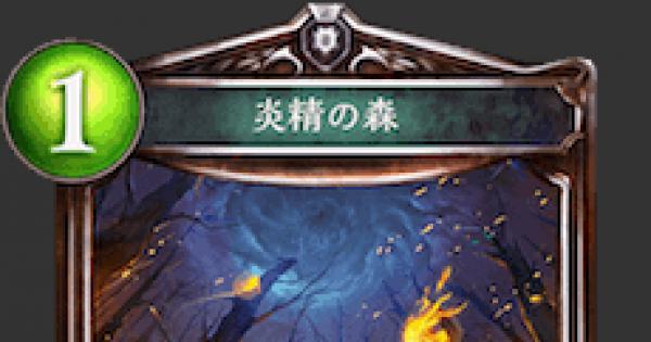 【シャドバ】炎精の森の評価と採用デッキ【シャドウバース】