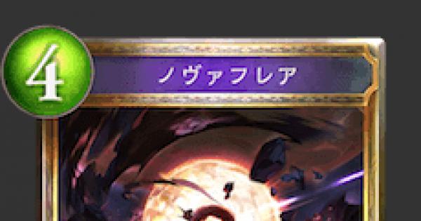 【シャドバ】ノヴァフレアの評価と採用デッキ【シャドウバース】