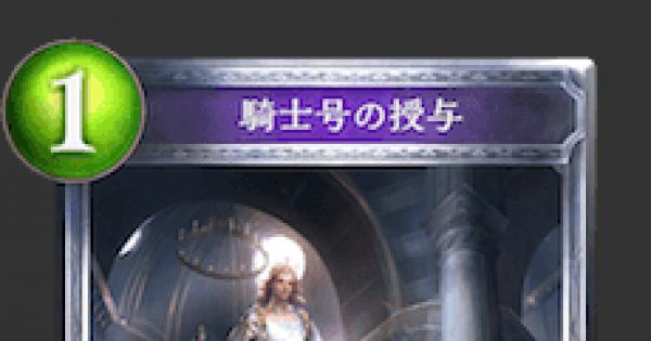 【シャドバ】騎士号の授与の評価と採用デッキ【シャドウバース】