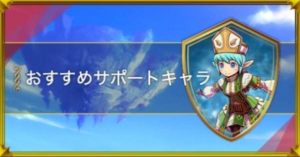 【スママジ】厳選!おすすめサポートキャラ!【スマッシュ&マジック】