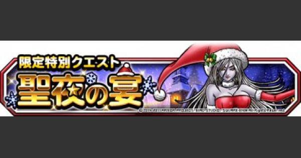 【DQMSL】「聖夜の宴」安定攻略!魔女からの贈り物をゲットしよう!