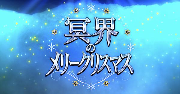 【FGO】復刻:クリスマス2017のフリークエスト攻略/ドロップまとめ