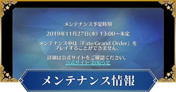 メンテナンス/アップデート情報まとめ(11/28更新)