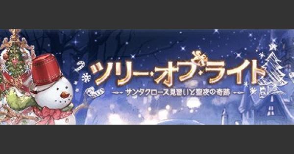 クリスマスイベント『ツリー・オブ・ライト』攻略
