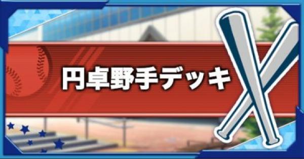 【パワプロアプリ】円卓高校のオススメ野手デッキ【パワプロ】