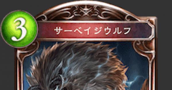 【シャドバ】サーベイジウルフの評価と採用デッキ【シャドウバース】