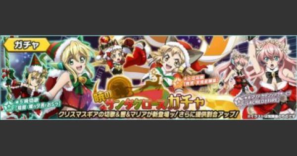 【シンフォギアXD】暁のサンタクロースガチャ登場カードまとめ